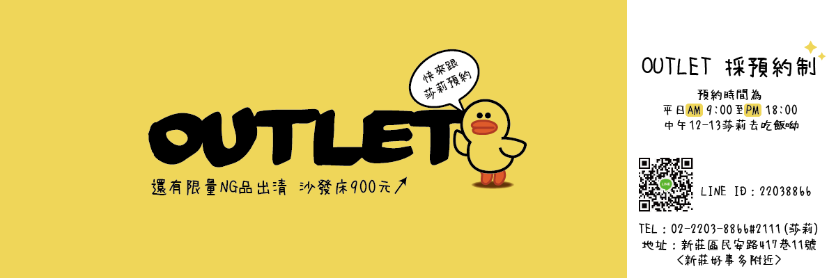 OUTLET 預約