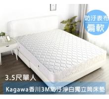 香川3M防汙淨白獨立筒床墊-單人3.5尺(偏軟)
