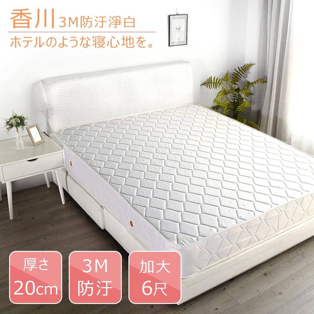 香川3M防汙淨白獨立筒床墊-雙人加大6尺(偏軟)