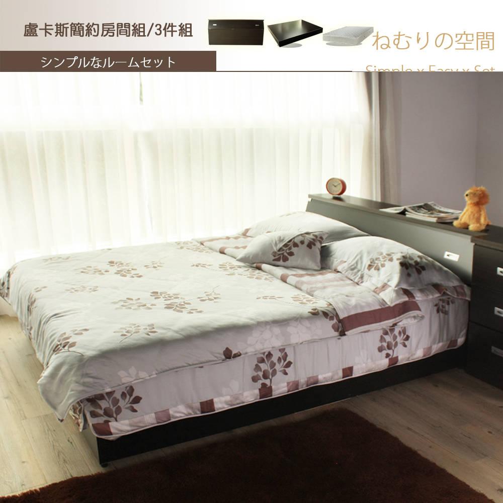 LUCAS盧卡斯簡約5尺雙人房間組/3件組(床箱+床底+床墊)