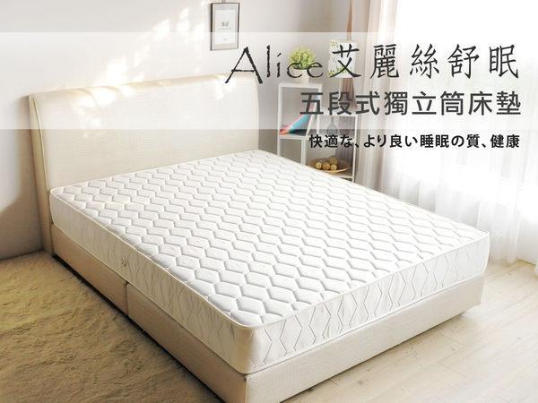 Alice艾麗絲舒眠五段式獨立筒床墊-單人3.5尺(軟硬適中)