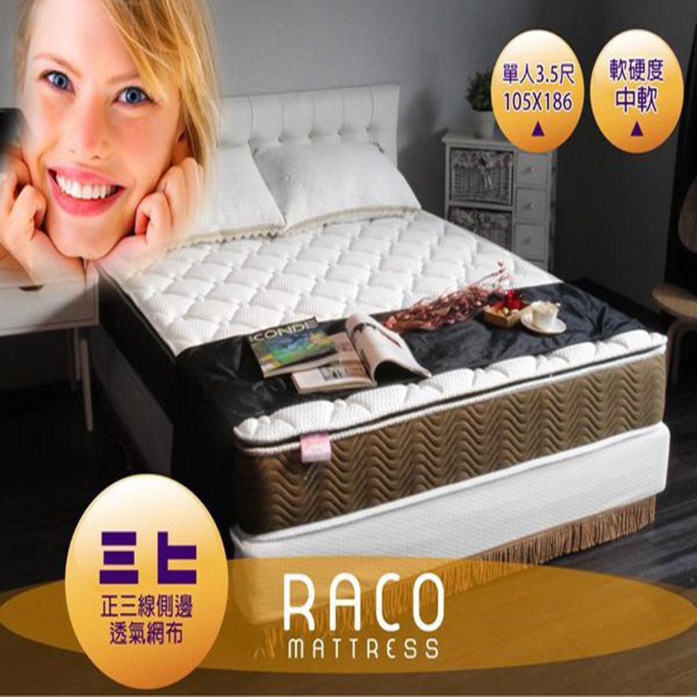 透氣三線舒柔獨立筒雙人床墊-雙人5尺(軟硬適中)