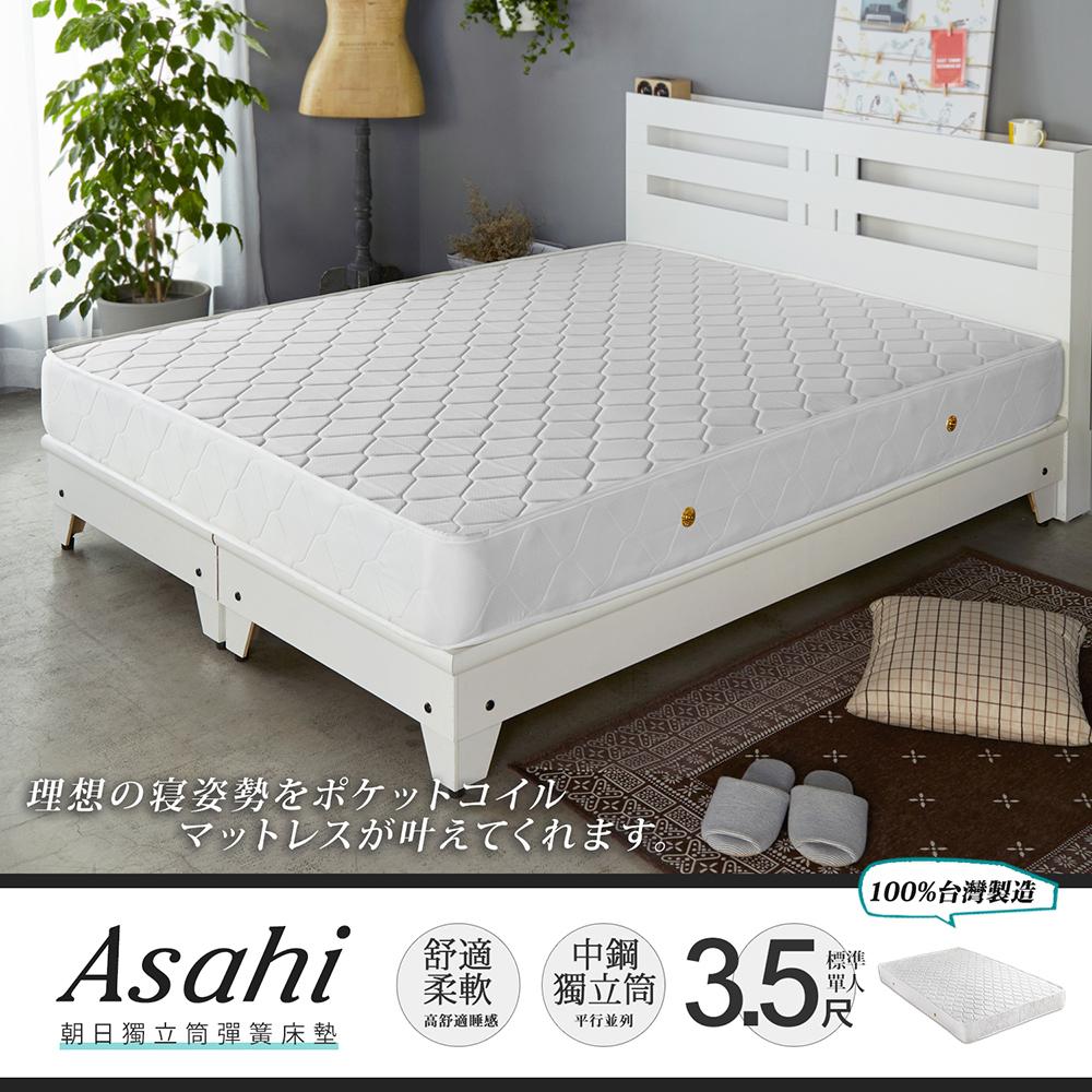 Asahi朝日獨立筒床墊-單人3.5尺(偏軟)
