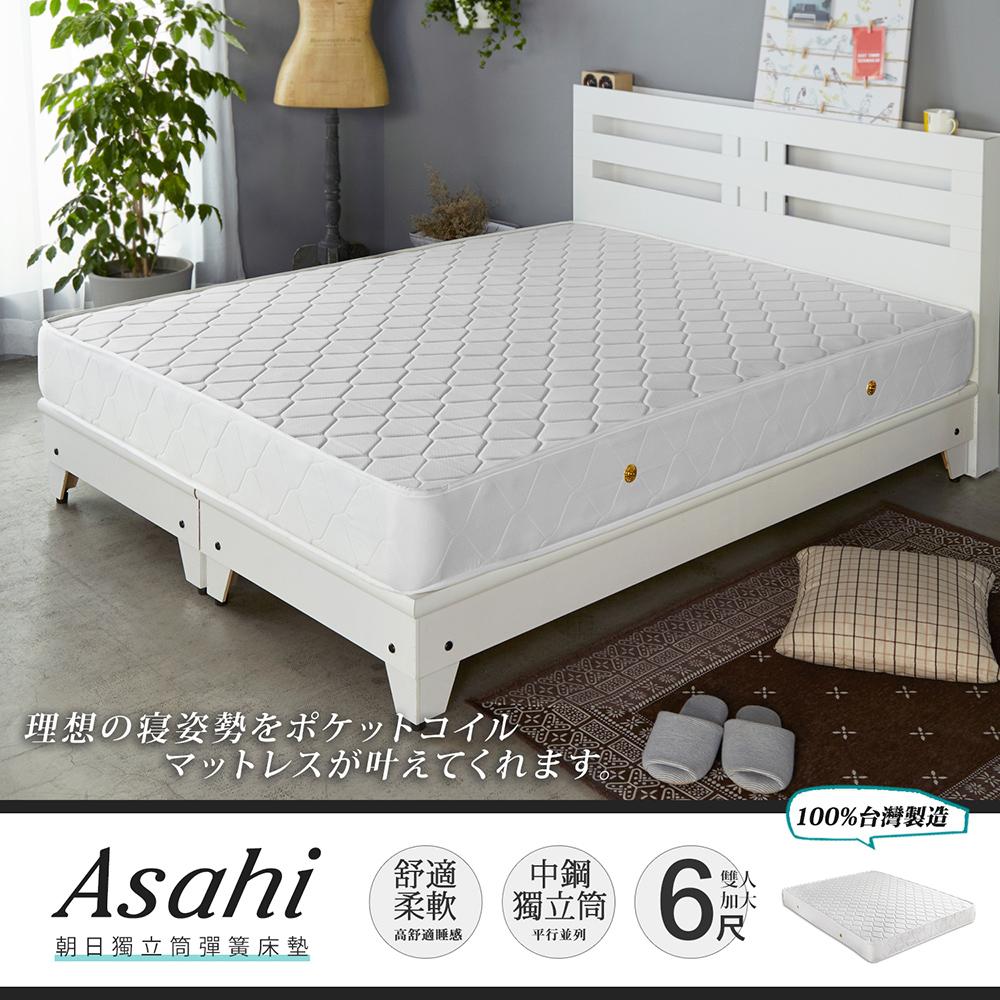 Asahi朝日獨立筒床墊-雙人加大6尺(偏軟)