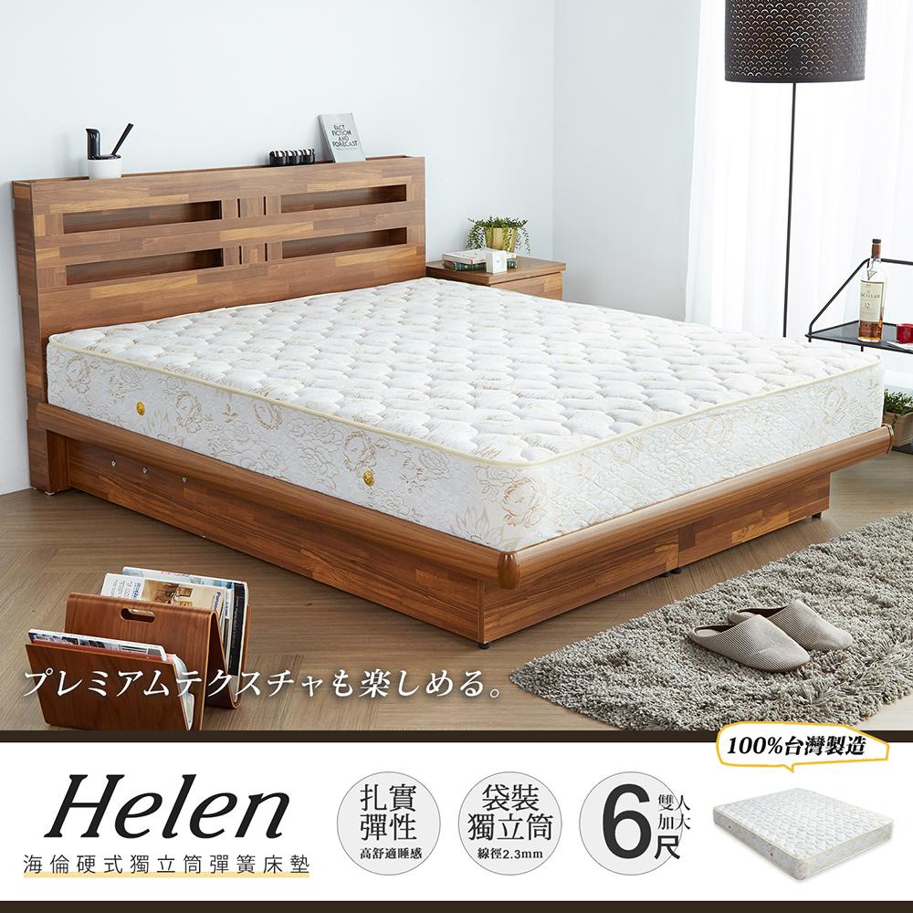 海倫加強護背硬式獨立筒床墊-雙人加大6尺(偏硬)