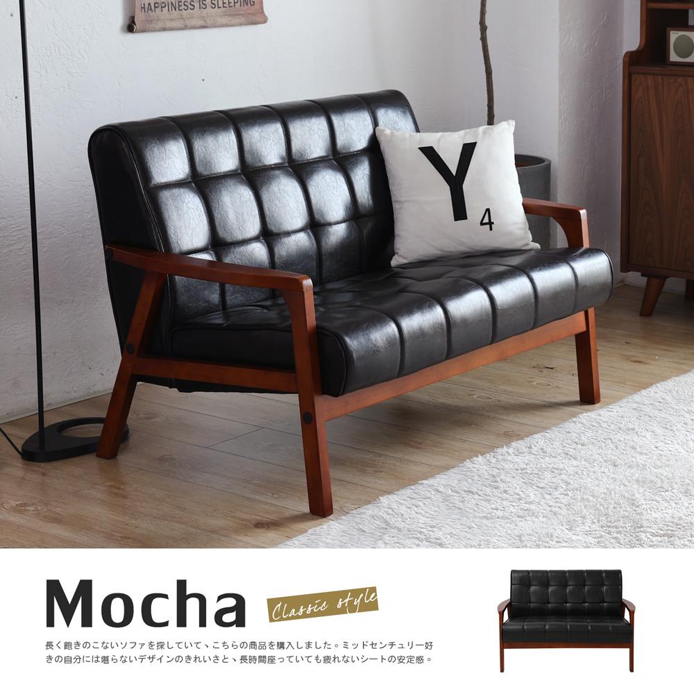 Mocha摩卡雙人舒適皮沙發