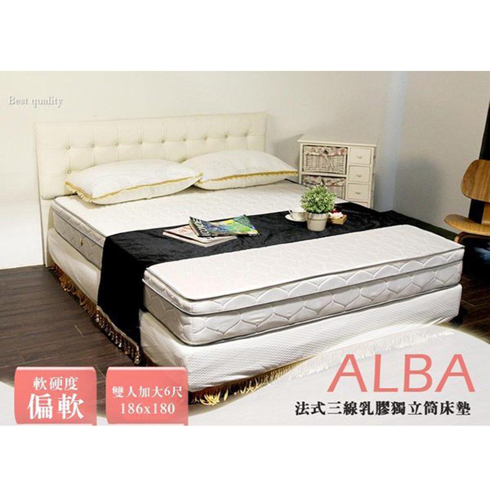 ALBA亞柏法式三線乳膠獨立筒床墊-雙人加大6尺(偏軟)