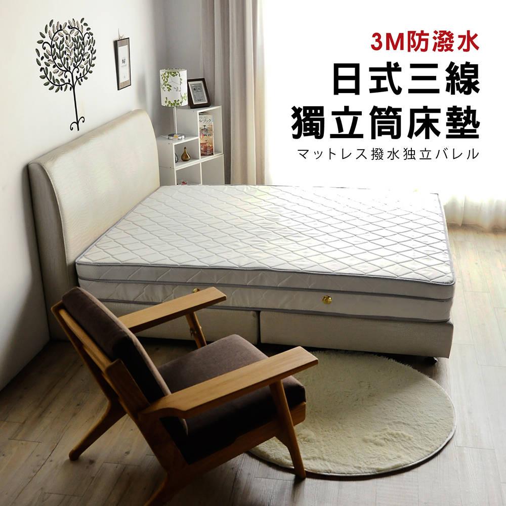 日式透氣三線3M防潑水獨立筒床墊-雙人5尺(偏軟)