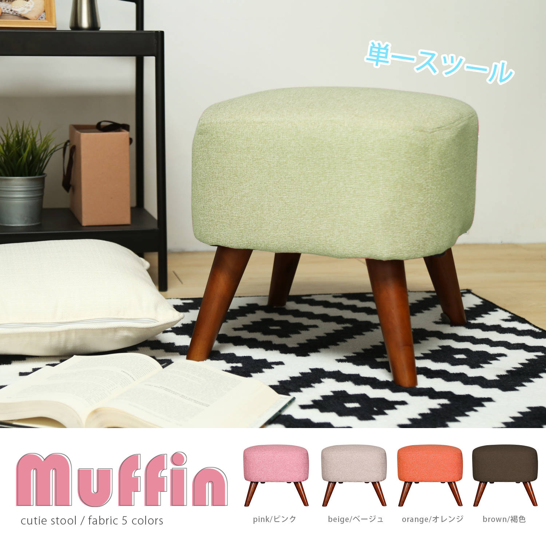 Muffin濃情馬芬優質腳凳/沙發矮凳-5色