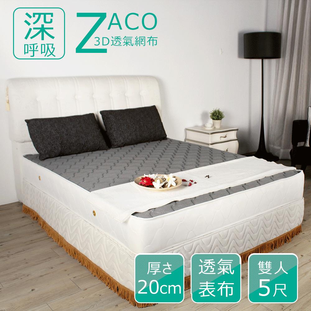 ZACO深呼吸獨立筒床墊-雙人5尺(軟硬適中)