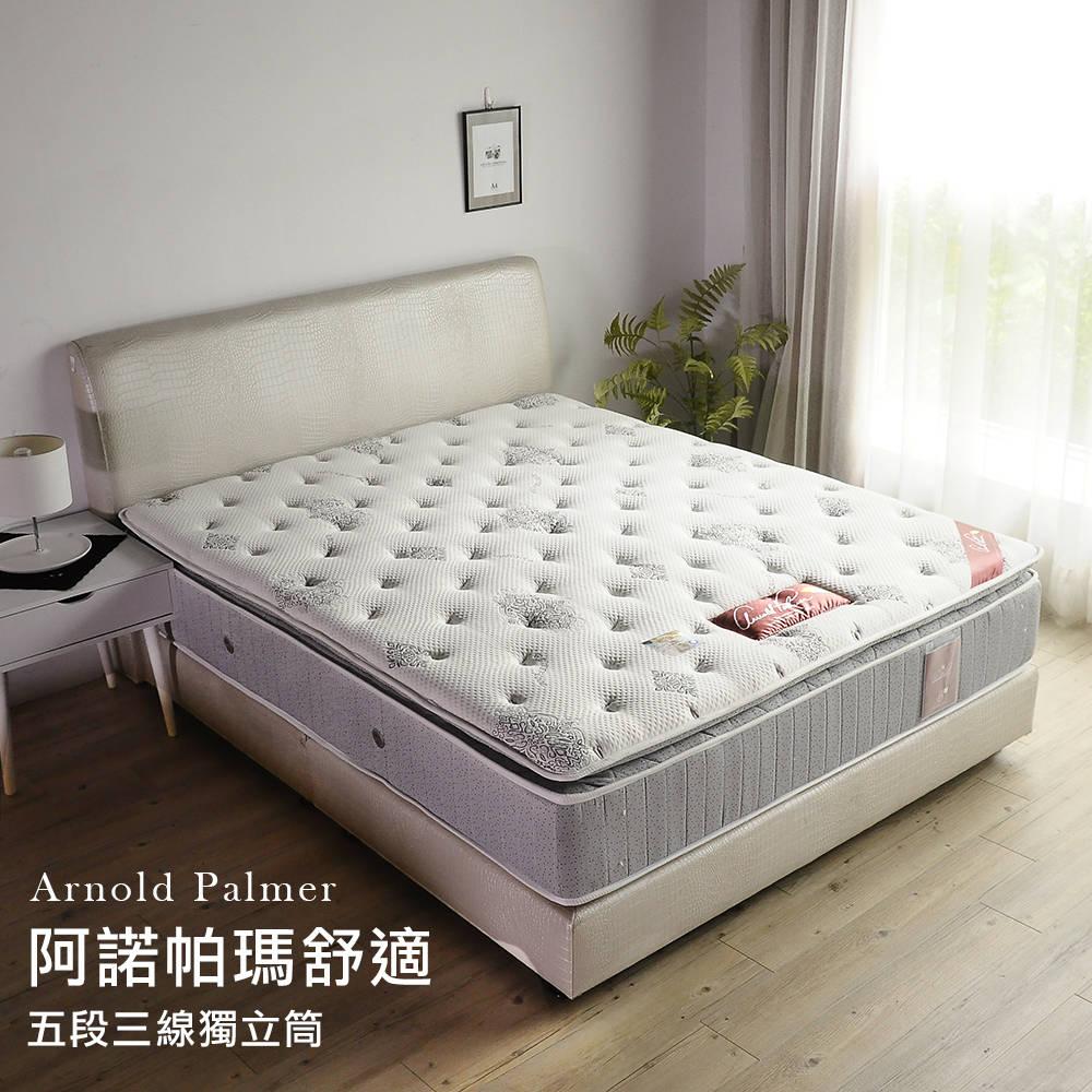 阿諾帕瑪五段式三線獨立筒床墊-雙人加大6尺