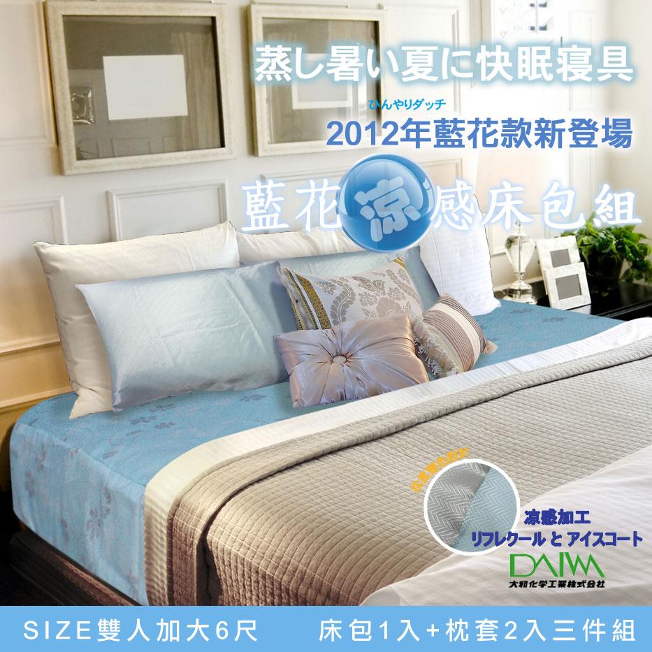 自然涼感藍花加大6尺床包組-三件式
