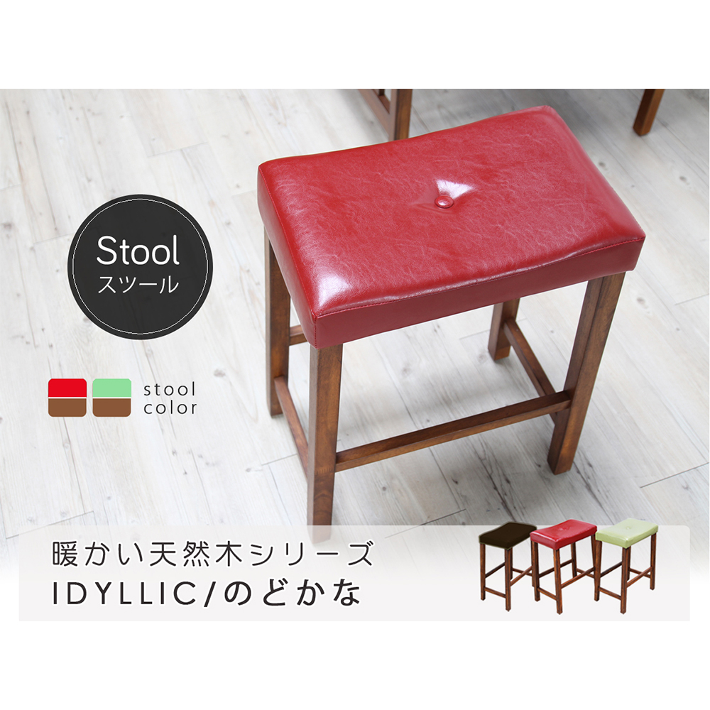 和郁濃園風情紅色吧台椅