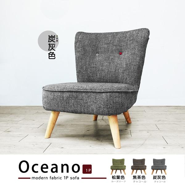 Oceano歐夏諾麻織日式單人布沙發-3色