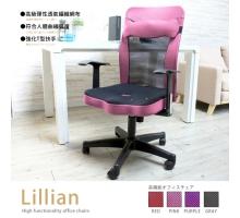 LILLIAN透氣網布高背辦公/電腦椅(附魚骨腰枕)-4色