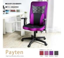 Payten透氣網布高背辦公/電腦椅(附激厚腰枕)-4色 《促銷品》