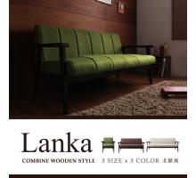 Lanka蘭卡簡約DIY雙人布沙發-3色