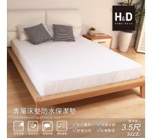 專屬床墊防水單人保潔墊-全包式(3.5尺)