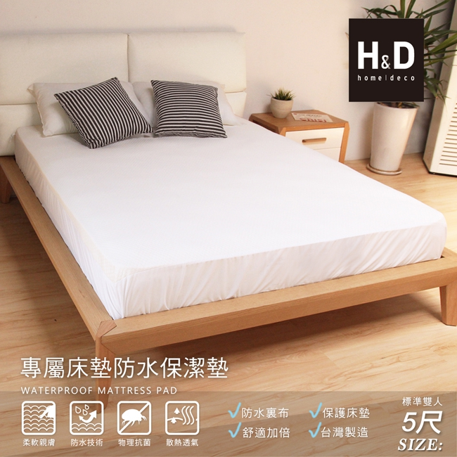 專屬床墊防水雙人保潔墊-全包式(5尺)