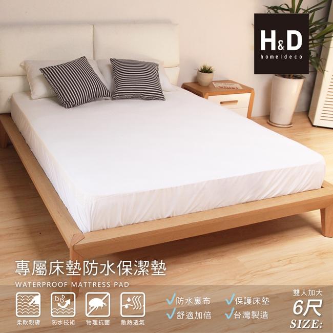 專屬床墊防水雙人加大保潔墊-全包式(6尺)
