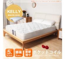 KELLY舒柔蜂巢式獨立筒床墊-雙人5尺(軟硬適中)