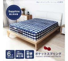 藍格紋舒適記憶三線獨立筒床墊-雙人加大6尺(軟硬適中)