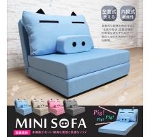 迷你豬舒適機能沙發床(四色)