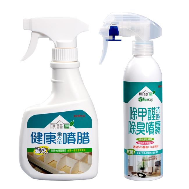 無醛居家法寶雙件組.健康全方位噴腊+除甲醛抗菌除臭噴霧