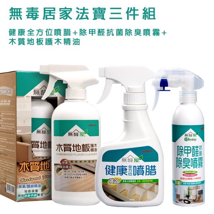 無毒居家法寶三件組.健康全方位噴腊+除甲醛抗菌除臭噴霧+木質地板護木精油