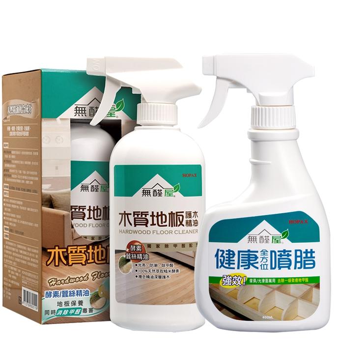 無醛居家法寶雙件組.健康全方位噴腊+木質地板護木精油
