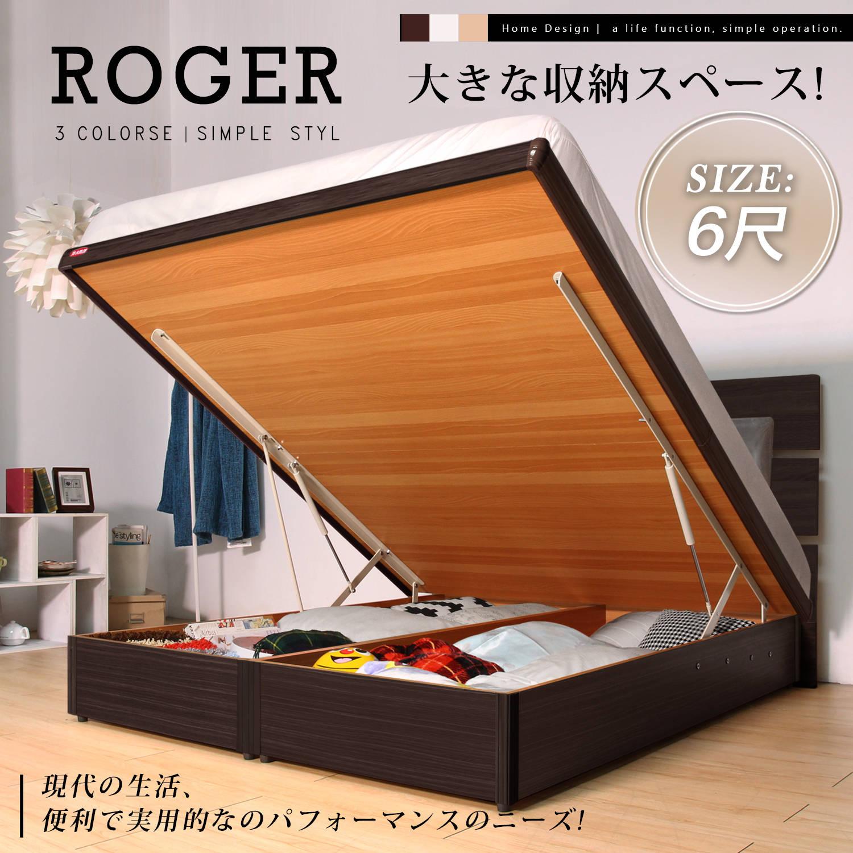 國民良品。羅杰掀床六分板6尺加大後掀床-3色