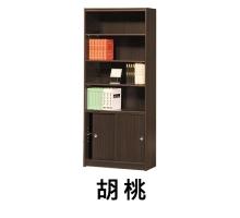 蓋亞2.7尺書櫥/書櫃/收納櫃-2色