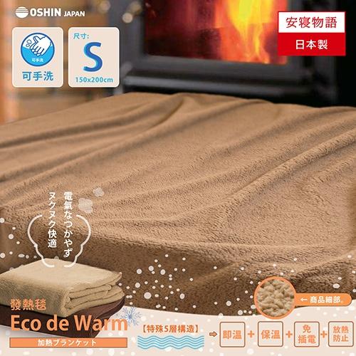 日本OSHIN︱環保持久型發熱毛毯-S