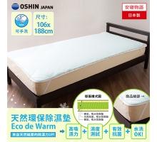 日本OSHIN︱環保可水洗式除濕平單式床包-XS
