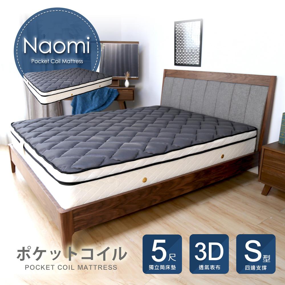 3D立體網布三線高獨立床墊-雙人5尺(軟硬適中)