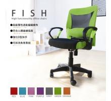 FISH透氣網布辦公椅(附魚骨腰枕)-7色