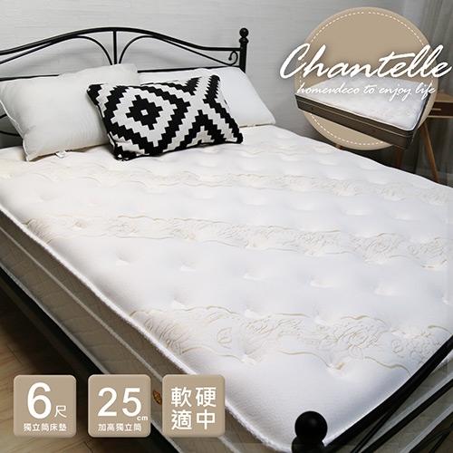 香黛爾三線加高雙人加大獨立筒床墊-雙人加大6尺(軟硬適中)