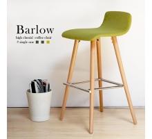Barlow 巴羅休閒布吧檯椅-3色