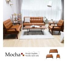Mocha北歐現代風胡桃木深色1+2+3人皮沙發三件組