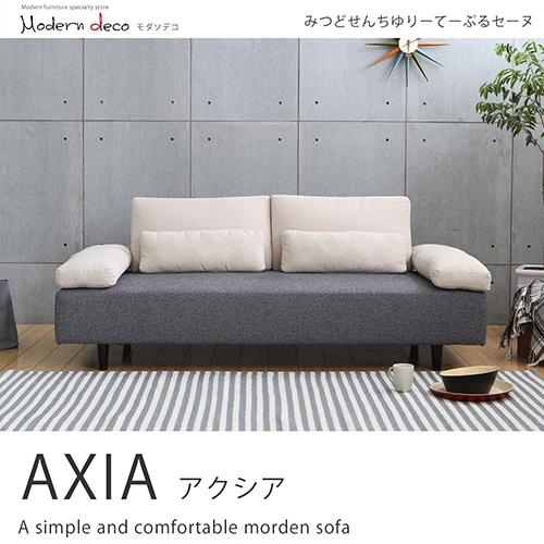 AXIA艾克西亞的舒適簡約沙發床-2色