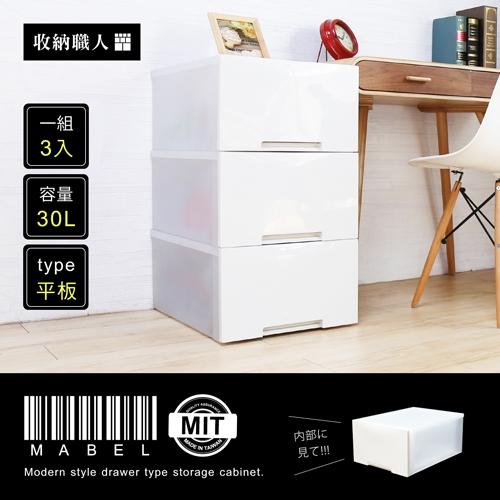 【收納職人】Mabel 馬貝爾平板抽屜型收納箱-小