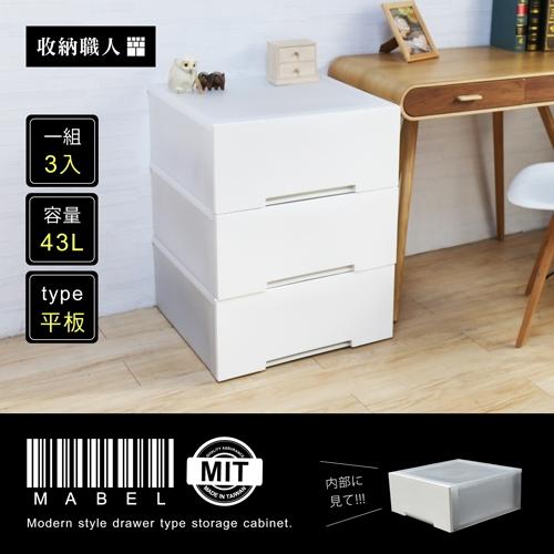 【收納職人】Mabel 馬貝爾平板抽屜型收納箱-大