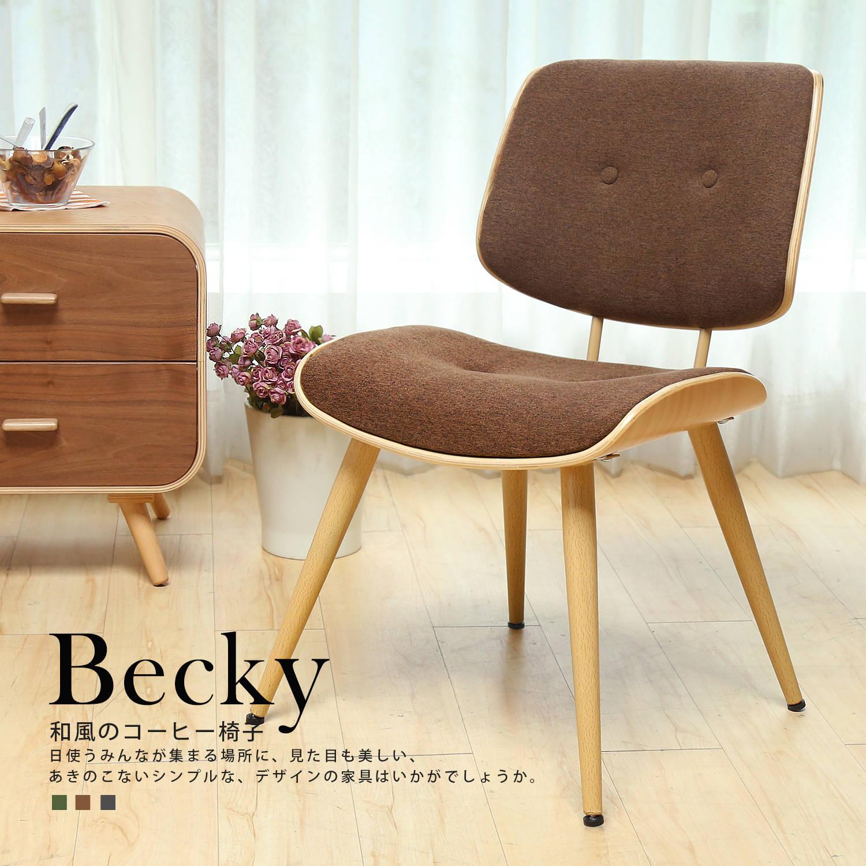 Becky貝奇和風木作布單椅-3色