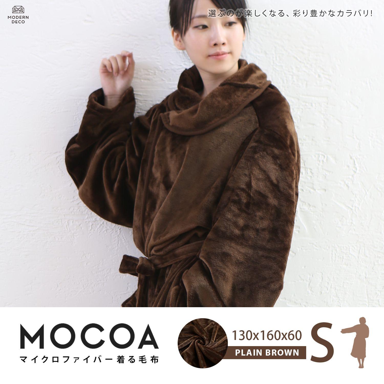 MOCOA摩卡毯。短版超細纖維舒適懶人毯/睡袍-咖啡色