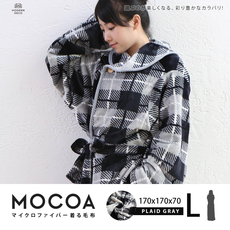 MOCOA摩卡毯。長版超細纖維舒適懶人毯/睡袍-灰格紋