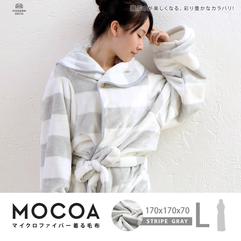 MOCOA摩卡毯。長版超細纖維舒適懶人毯/睡袍-灰色條紋