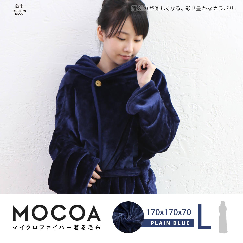 MOCOA摩卡毯。長版超細纖維舒適懶人毯/睡袍-藍色