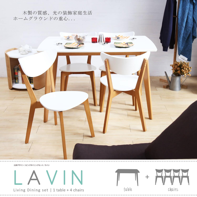 LAVIN日式木作素雅白桌椅組(一桌四椅)