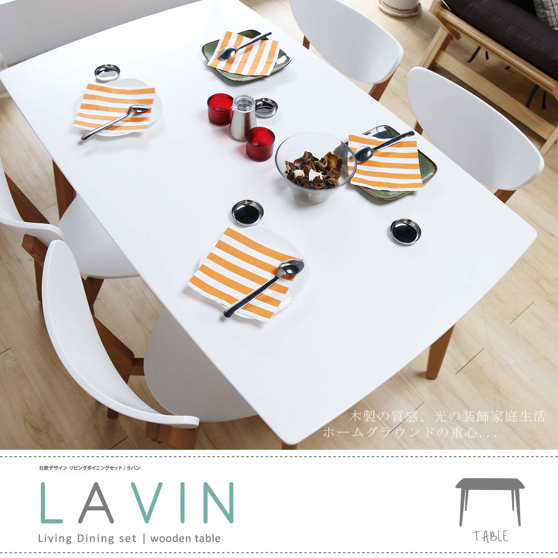 LAVIN日式木作素雅白餐桌