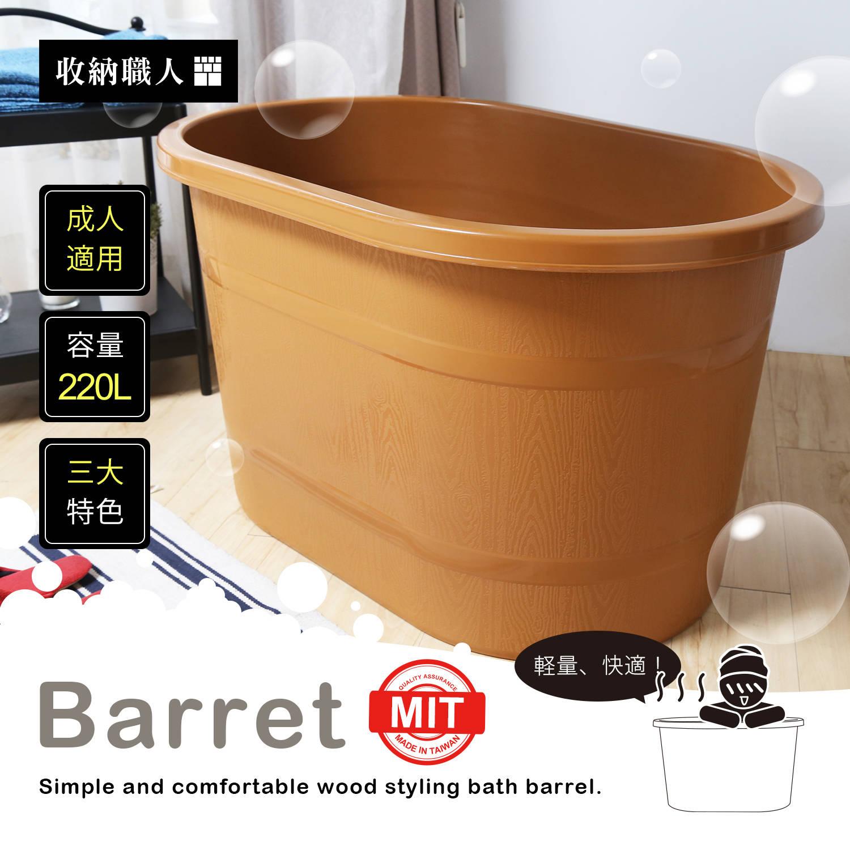 【收納職人】 Barret 巴雷特仿木紋設計泡澡桶/盆浴/沐浴桶